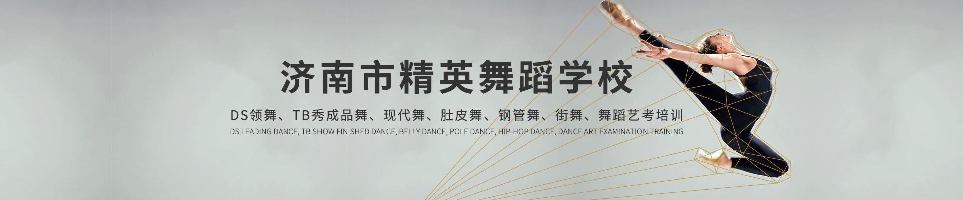 济南舞蹈培训学校